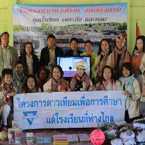 Благотворительный визит YWCA (Всемирная Женская Христианская Ассоциация) на северо-восток Таиланда
