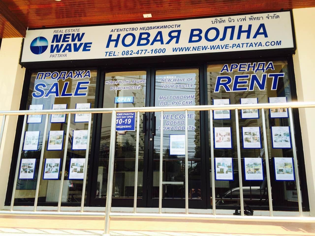 Агентство недвижимости Новая волна Паттайя