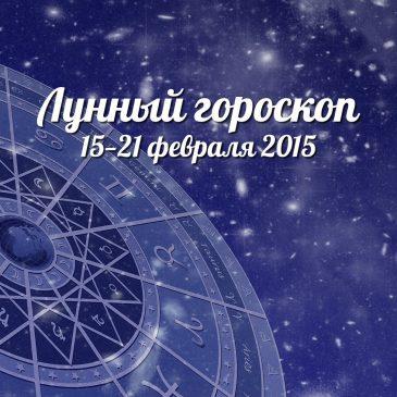 Лунный гороскоп: 15-21 февраля 2015