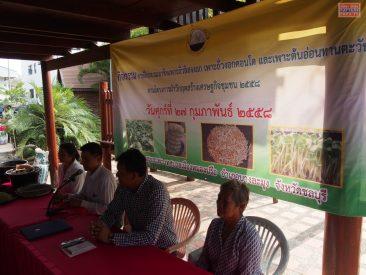 Общественный сельскохозяйственный проект для жителей Нонгпры
