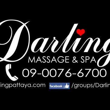 Массажный салон, СПА «Darling Massage & Spa»