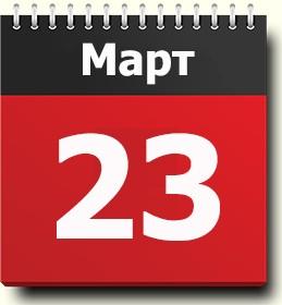Лунный гороскоп на 23 марта 2015