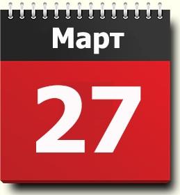 Лунный гороскоп на 27 марта 2015