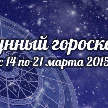Лунный гороскоп с 14 по 21 марта 2015