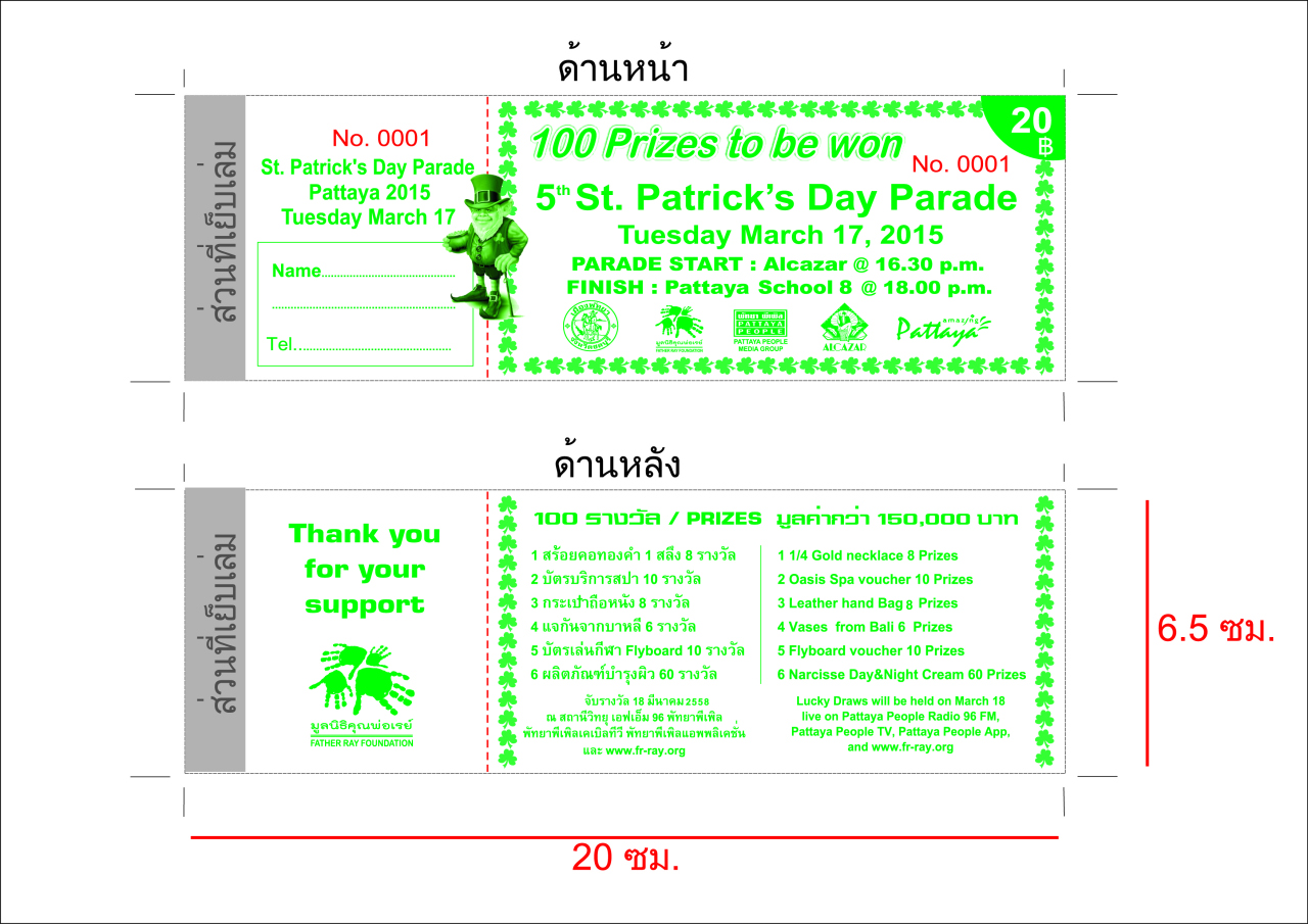 St Patrick 2015 ticket