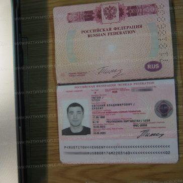 В Паттайе арестованы россияне с фальшивыми банковскими картами