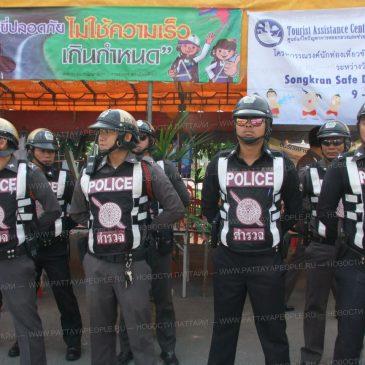 Полицейские сервисные центры в Паттайе