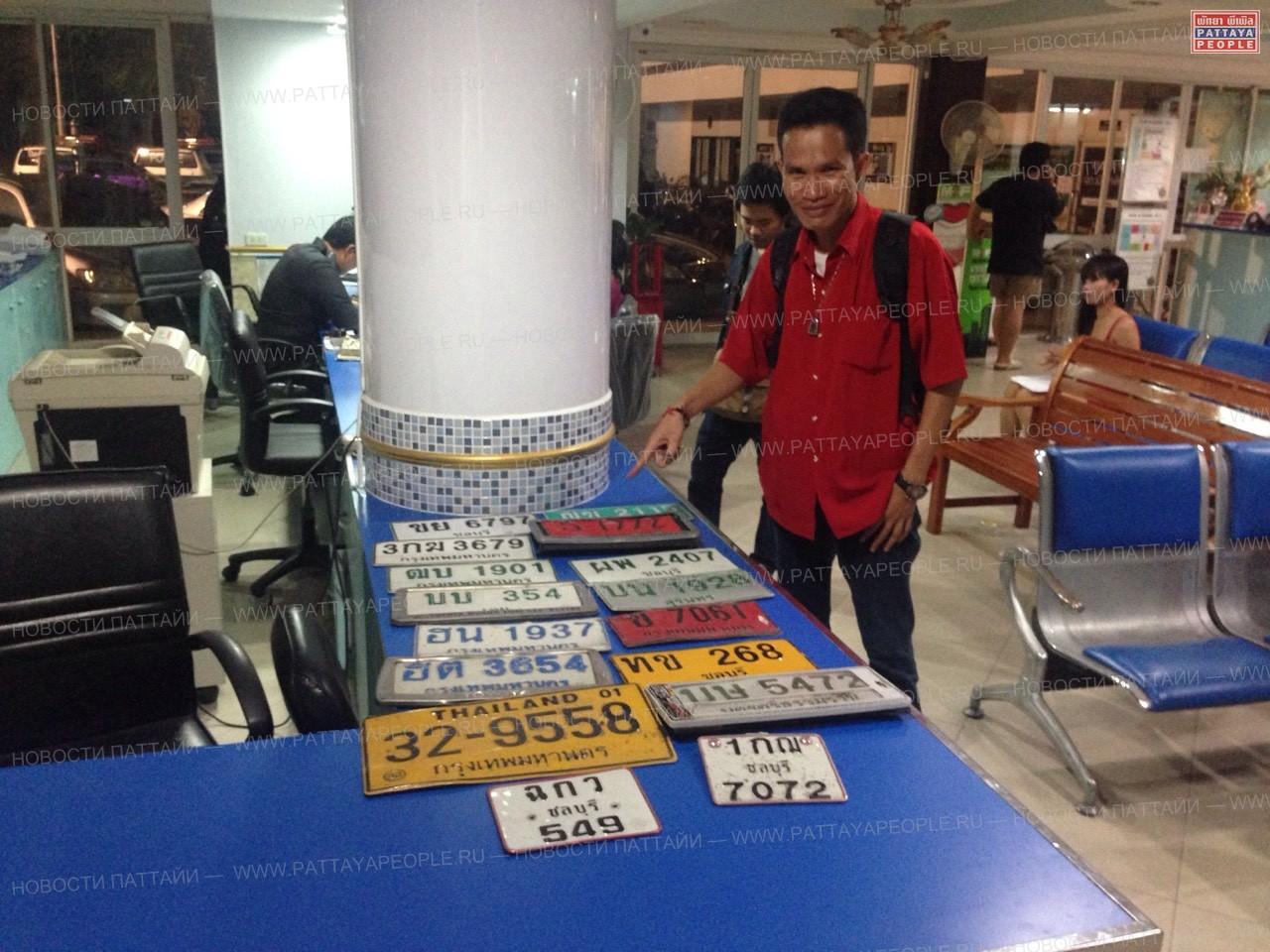 Уплывшие номерные знаки в Паттайе(1)