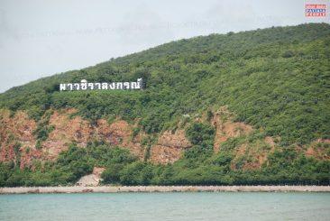 Новый пляж на базе Саттахип Той Нгам (Toey Ngam)