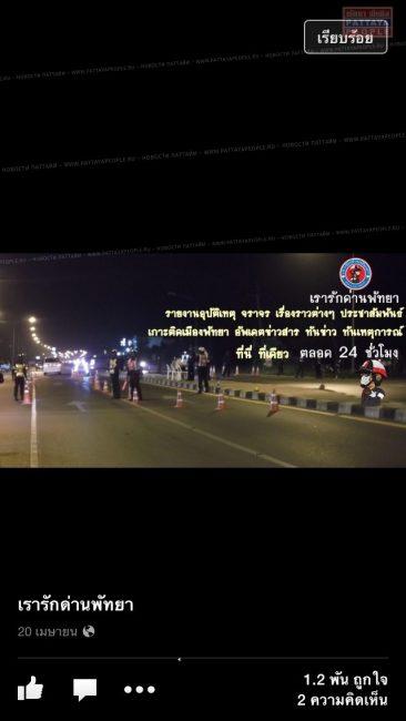 Полиция Паттайи закрыла веб-страницу