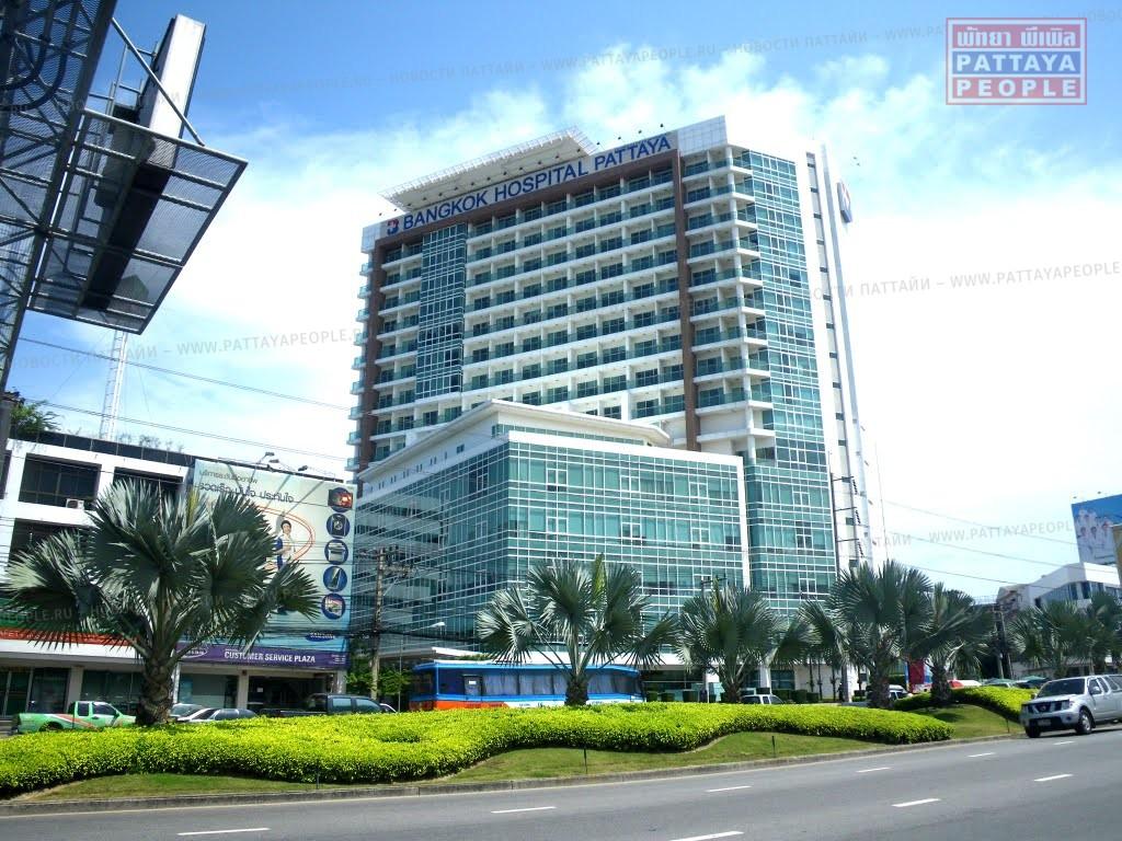 Bangkok Pattaya Hospital 2