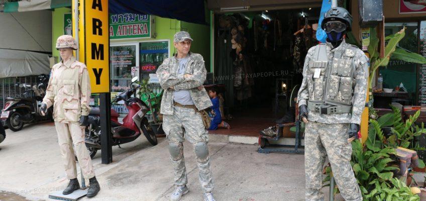 Магазин военной одежды и снаряжения в Паттайе