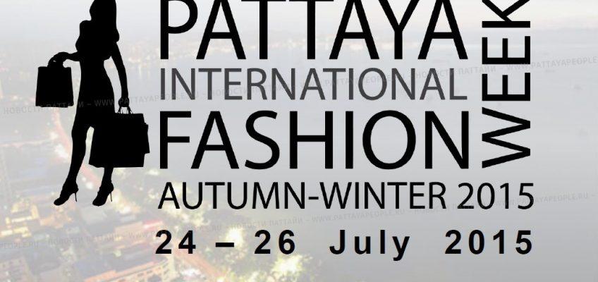 неделя моды в паттайе 2015
