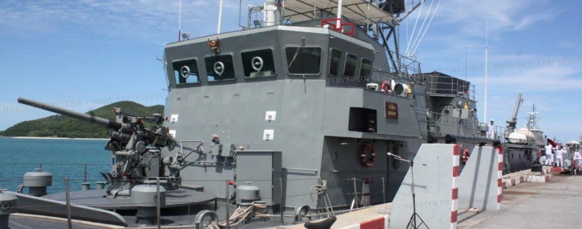 Отправка сторожевых судов с базы ВМС Саттахип