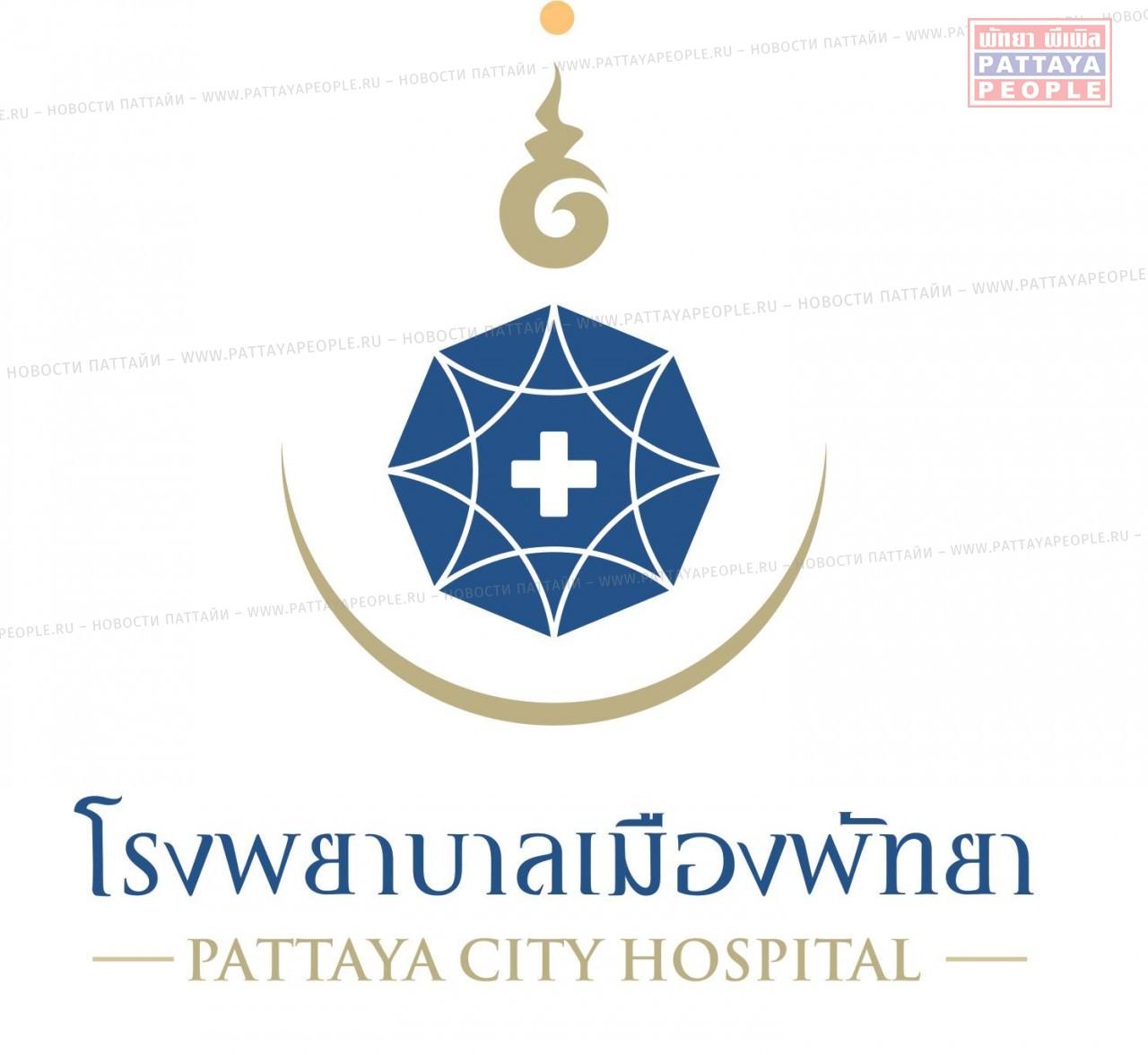 Паттайя Сити госпиталь_ (3)