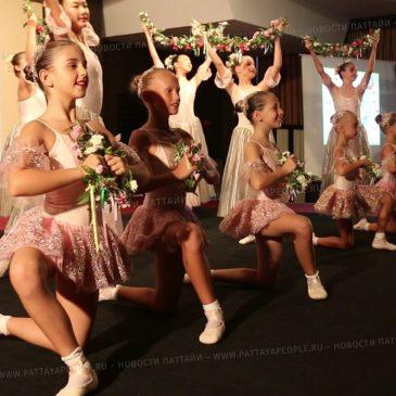 Росинка — школа балета в Паттайе
