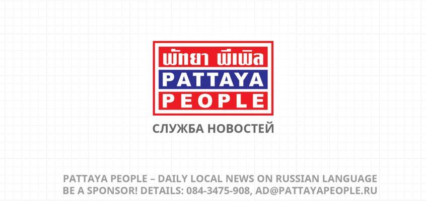 Паттайя Пипл