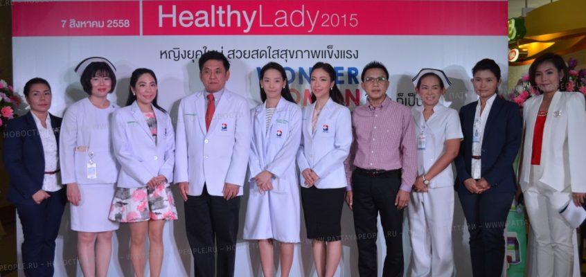 """Программа """"Здоровье женщины"""" в Бангкок Паттайя госпитале"""
