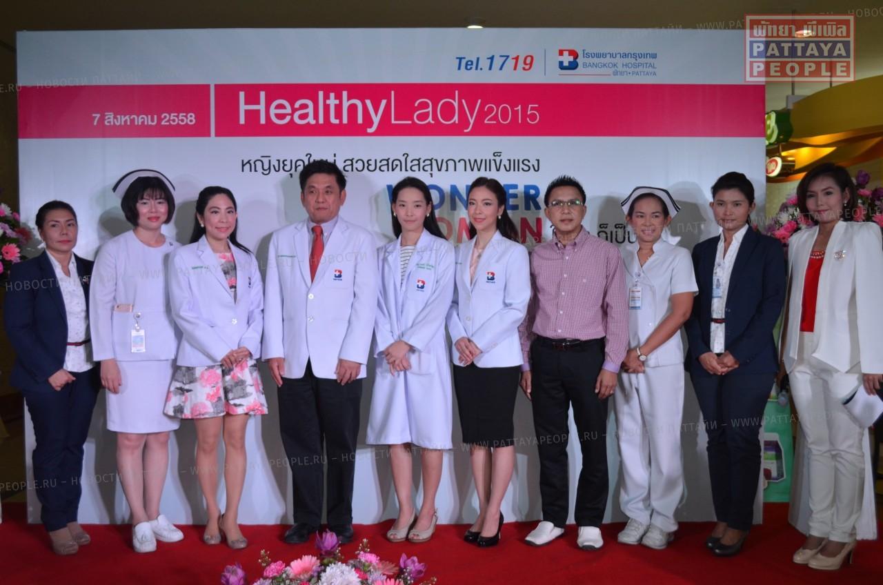 программа здоровье похудение