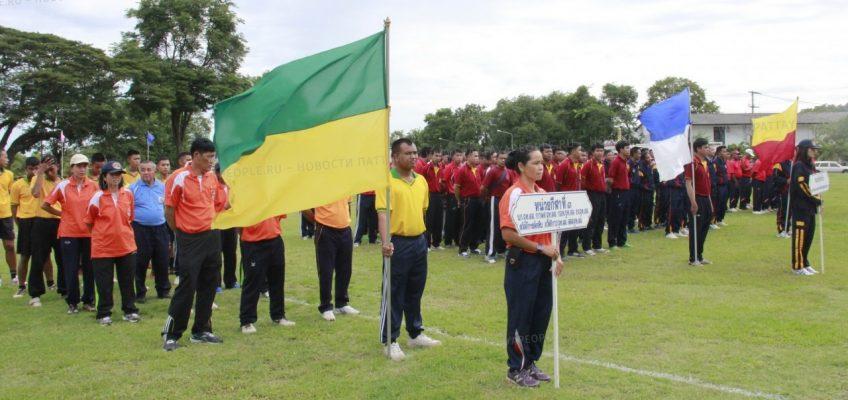 Спортивное мероприятие в Саттахипе
