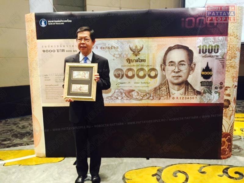 В Таиланде появятся новые 1000 батов
