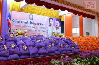 Королевская поддержка жертвам наводнения в Паттайе