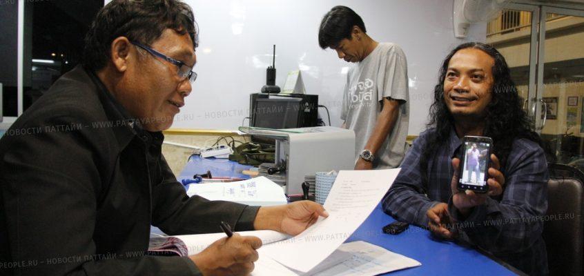 Новый вид мошенничества в Паттайе