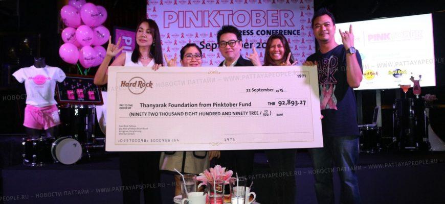 Проект Pinktober - освещение проблемы рака молочной железы в Паттайе