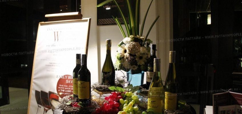 Винный ужин в Cape Dara в Паттайе (1)