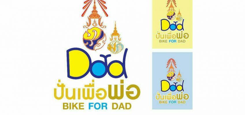 Bike for Dad в Таиланде - велосипедный марафон в честь Короля