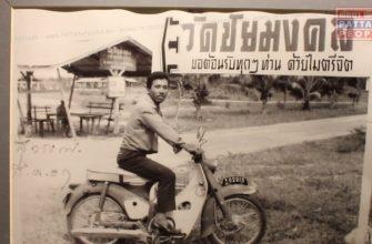 Фото выставка о Паттайе