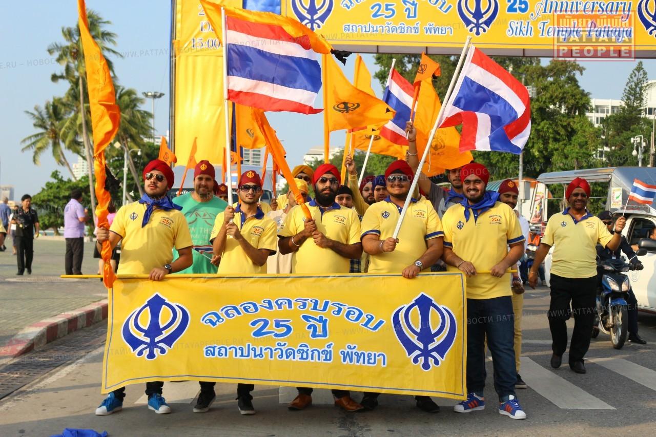 Празднование 25-летия храма сикхов Гурудвара в Паттайе