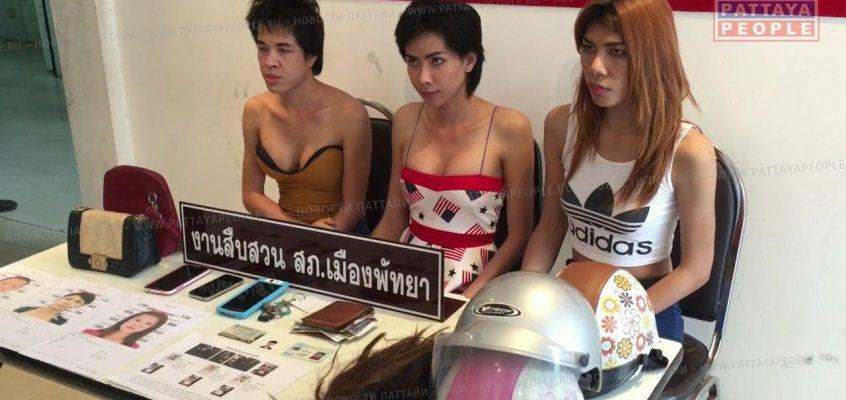 VIDEO Трансвеститы-грабители в Паттайе