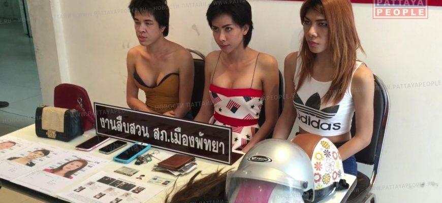 Трансвеститы-грабители в Паттайе