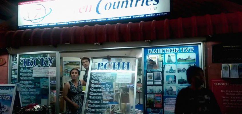 Что произошло в туристической компании Seven Countries (7 Стран) в Паттайе