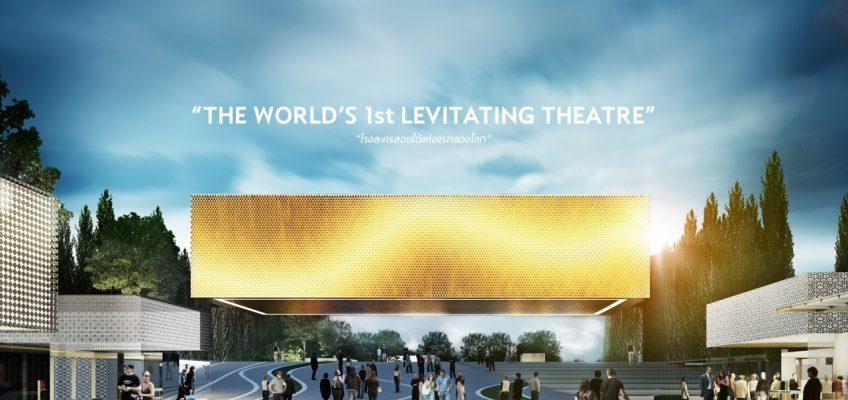 Парящий кинотеатр в Паттайе