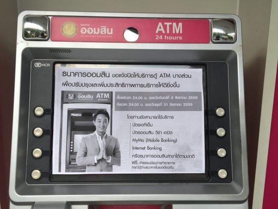 Массовое хищение денег из банкоматов в Таиланде