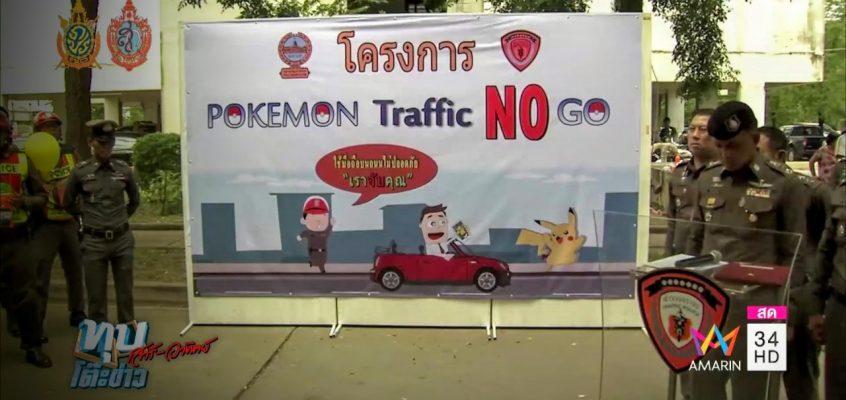 Полиция Бангкока открыла сезон охоты налюбителей покемонов