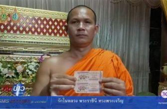 Бангкокский монах выиграл шесть миллионов в лотерею