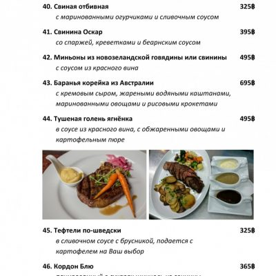 Ресторан News, Steaks & Grill в Паттайе