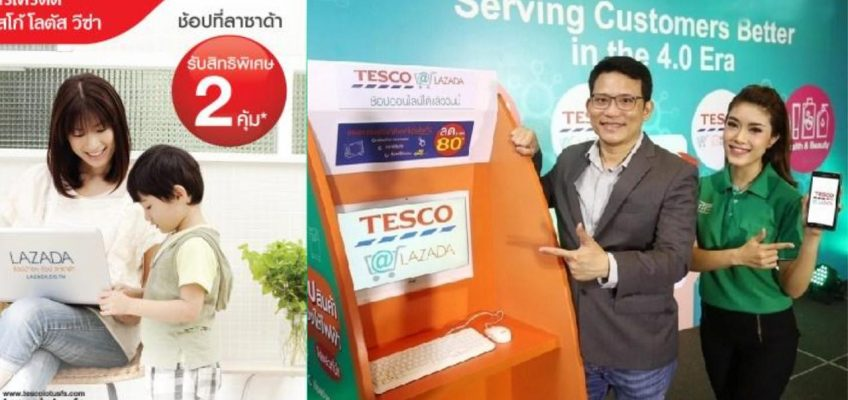 Tesco Lotus запускает терминалы Lazada в Паттайе