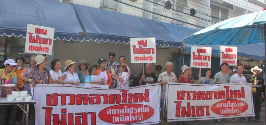 Торговцы с рынка Наклыа против строительства Mini Makro в Паттайе
