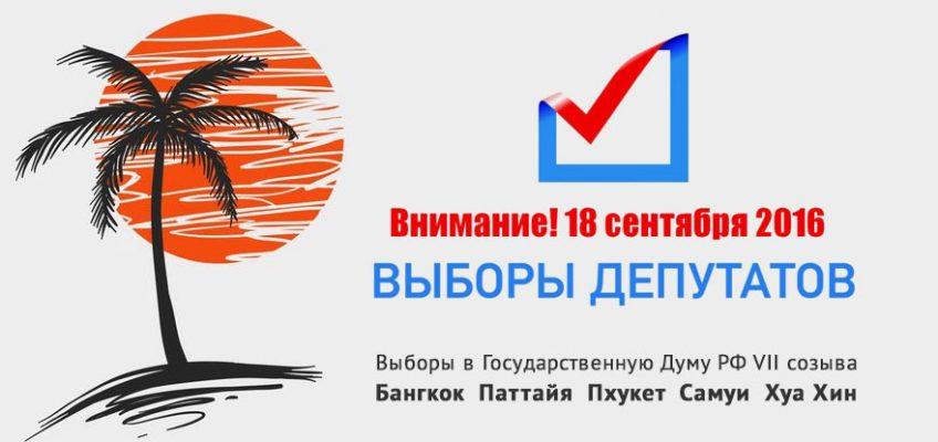 Выборы в Государственную Думу РФ