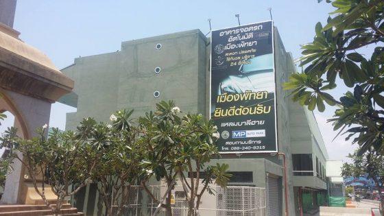 Пирс Бали Хай в Паттайе - открытие парковки