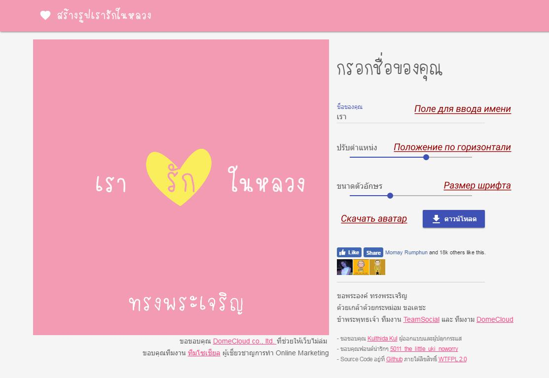 Розовые аватарки в Фейсбук