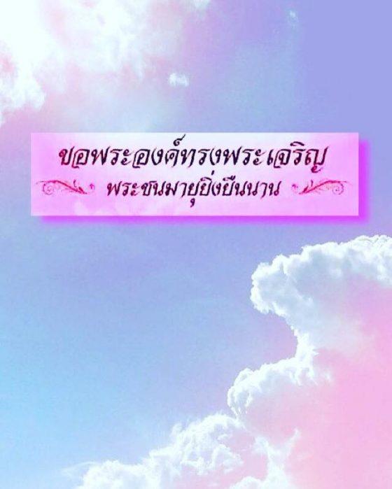 Таиланд молится за здоровье Короля