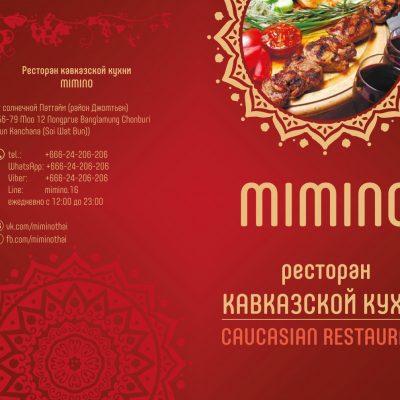 Меню ресторана «Мимино»