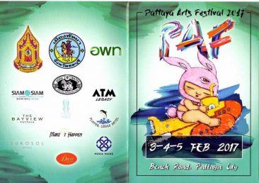 Паттайя - фестиваль искусств 2017