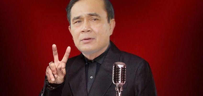 Премьер-министр Таиланда сочинил новую песню для Кабинета министров