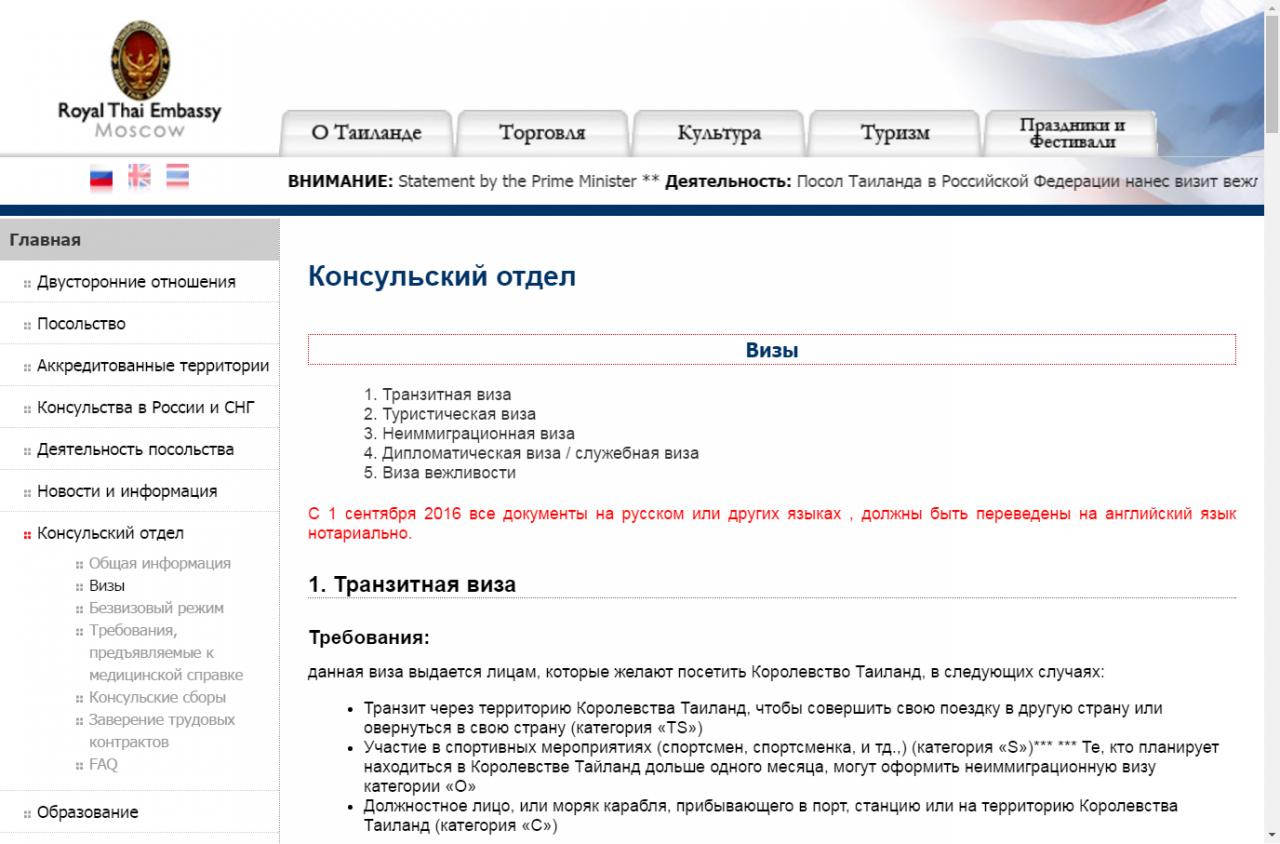 Предупреждающая надпись на сайте посольства Таиланда в России